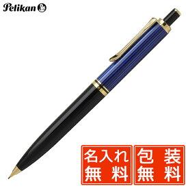 シャーペン 名入れ ペリカン ペンシル スーベレーン400シリーズ D400 ブルー縞 PELIKAN 名前入り 1本から プレゼント 男性 女性 高級 高級シャープペンシル 高級筆記具