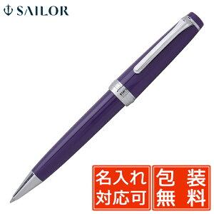 ボールペン 名入れ セーラー万年筆 ボールペン プロフェッショナルギア スリムカラー 16-0707-250 ブルーベリー SAILOR 名前入り 1本から プレゼント 男性 女性 高級ボールペン おしゃれ かっこい