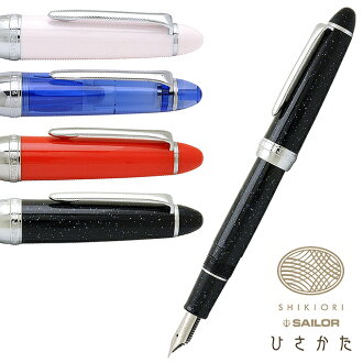 Sailor Fountain pen Pro color 500 Shiki-Sai