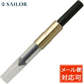 セーラー万年筆 SAILOR 万年筆用インク吸入器コンバーター ゴールドトリム(一般用) 14-0806 【ペンハウス】(800)
