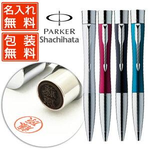 名入れ ボールペン シヤチハタ(ネームペン) ネームペン 既製 パーカー エアフロー CT TKS-PKA- 全4色 シャチハタ 印鑑 付き ペン 名前入り 1本から 印鑑付きボールペン プレゼント 男性 女性