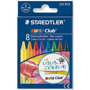 ステッドラー クレヨン ノリスクラブ クレヨン 220NC8 8色セット【 プレゼント ギフト 】【ペンハウス】 (200)