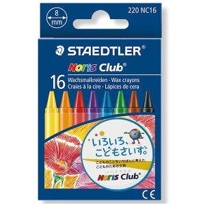 ステッドラー クレヨン ノリスクラブ クレヨン 220NC16 16色セット【 プレゼント ギフト 】【ペンハウス】 (400)