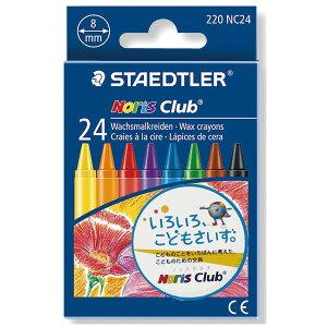 ステッドラー クレヨン ノリスクラブ クレヨン 220NC24 24色セット【 プレゼント ギフト 】【ペンハウス】 (600)