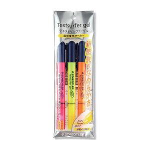 ステッドラー 蛍光ペン テキストサーファー ゲル 264PB3 3色セット セリース入り 【 プレゼント ギフト 】(450)