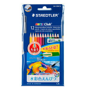 ステッドラー ノリスクラブ 水彩色鉛筆 14410NC12P 12色セット 【 プレゼント 父の日 母の日 ギフト 】【ペンハウス】 (900)