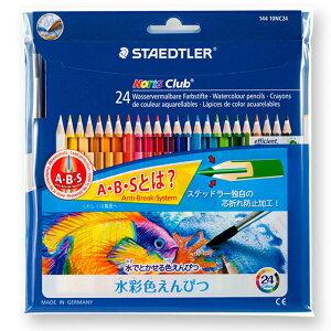 ステッドラー ノリスクラブ 水彩色鉛筆 14410NC24P 24色セット 【 プレゼント ギフト 】【ペンハウス】 (1800)