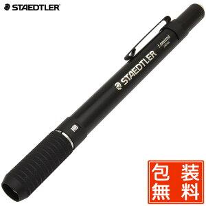 【 鉛筆 補助軸 】ステッドラー ペンシルホルダー 限定品 900 25W ブラック 【 えんぴつ 鉛筆ホルダー 消しゴム グリップ 限定品 】 (2700)