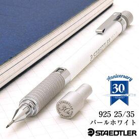 ステッドラー ペンシル 0.5mm 製図用シャープペンシル 925 35シリーズ パールホワイト 925 35-00 STAEDTLER プレゼント 男性 女性 おしゃれ かっこいい 製図 製図シャーペン 高級ボールペン 高級