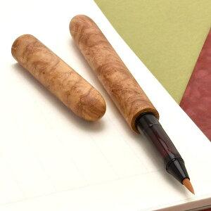 竹内靖貴 万年毛筆 Wood Pen 花梨 TFP1810or 筆ペン 毛筆 プレゼント 男性 女性 高級 ギフト 高級筆ペン 高級筆記具