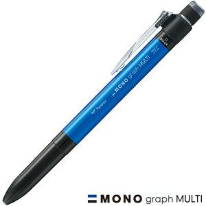 ボールペン トンボ鉛筆 多機能ペン MONO graph MULTI(モノグラフマルチ) SB-TMGE41 ブルー TOMBOW 0.5mm ボールペン黒・赤+シャープペンシル0.5mm プレゼント 男性 女性 高級ボールペン 複合筆記具 複