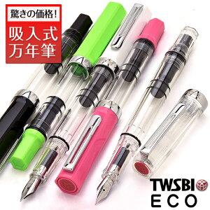TWSBI(ツイスビー)万年筆ECO(エコ)【ラッピング無料】【Fountainpen】【高級万年筆】【プレゼントギフト】【万年筆・ボールペンのペンハウス】(4300)