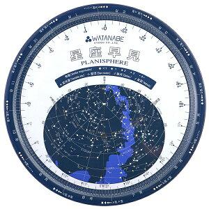 ワタナベ(渡辺教具製作所) 星座早見盤 W-1105 大型星座早見 和文【 プレゼント ギフト 】(10000)