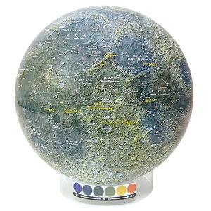 ワタナベ(渡辺教具製作所) 月球儀 W-3063 月球儀KAGUYA(アクリル台) 【 プレゼント ギフト 】(15000)