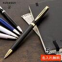 【送料無料】ウォーターマン ボールペン メトロポリタン エッセンシャル ブラックCT/マットブラックGT/ブルーCT/ホ…