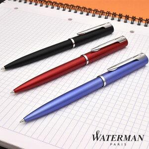 ボールペン 名入れ ウォーターマン ボールペン アリュール 21039 WATERMAN プレゼント 男性 女性 おしゃれ 名前入り 1本から 名前入 名入れボールペン【OKM5】