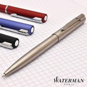 ボールペン 名入れ ウォーターマン ボールペン アリュール ステンレススチールCT 2110266 WATERMAN プレゼント 男性 女性 おしゃれ 名前入り 1本から 名前入 名入れボールペン【OKM5】