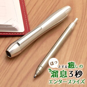 ゼロラボ(ゼロ精工) ボールペン 溜息3秒エンタープライズ T3A10HL Zero Labo プレゼント 男性 女性 おしゃれ シンプル 高級ボールペン 高級筆記具 高級