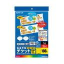 【コクヨ】カラーレーザー&IJP用偽造予防チケット KPC-T108-20