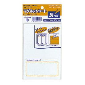 【コクヨ】マグネットシートカットタイプ長方形大白 マク-365W 【送料無料】【配送方法は選べません】