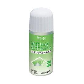 【コクヨ】切手はがし TW-220N 【送料無料】【配送方法は選べません】