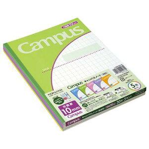 【コクヨ】キャンパスノート(用途別)5冊パック ノ-30S10X5[ノート]【Campus】