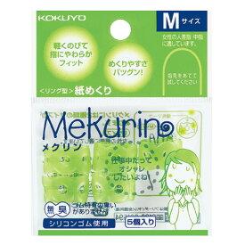 【コクヨ】紙めくり<メクリン>M・TG色 メク-21TG 【送料無料】【配送方法は選べません】