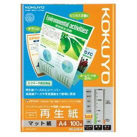 【コクヨ】IJP用SFG再生紙A4・100枚 KJ-MS18A4-100 【送料無料】【配送方法は選べません】