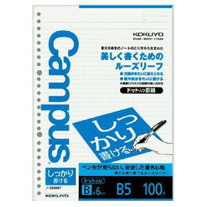 【コクヨ】ルーズリーフ(しっかり)B罫ドットB5 ノ-S836BT[100枚] 【送料無料】【配送方法は選べません】