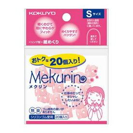 【コクヨ】紙めくり<メクリン>S・20個・ピンク メク-520TP 【送料無料】【配送方法は選べません】