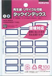 【コクヨ】タックインデックス(再生紙) タ-E22NB 【送料無料】【配送方法は選べません】