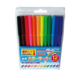 【セイワプロ】 12色水性カラーマーカー(細字) 32-703 【送料無料】【配送方法は選べません】