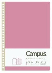 【コクヨ】 キャンパス はがせるノート型ルーズリーフB5 26穴ノ-936AT-Pピンク