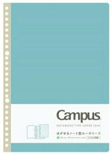 【コクヨ】 キャンパス はがせるノート型ルーズリーフB5 26穴ノ-936BT-LBライトブルー