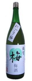 【限定】雑賀 梅酒 にごり梅 1800ml 【和歌山】
