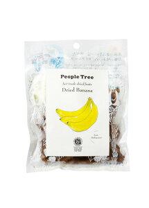 フェアトレードドライフルーツ・バナナ【農薬・化学肥料不使用】【添加物不使用】【砂糖不使用】【オイルコーティングフリー】【フェアトレード】【ピープルツリー】【PeopleTree】