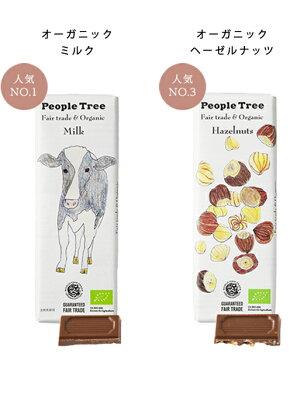 フェアトレード・チョコレート板チョコ(50g)【フェアトレード】【ピープルツリー】【PeopleTree】