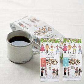 フェアトレードコーヒー・レギュラー・有機ペルー【豆】【粉】【プレゼント】【母の日】【ギフト】【有機】【有機JAS】【オーガニック】【フェアトレード】【ピープルツリー】【PeopleTree】