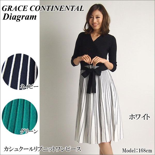 GRACE CONTINENTAL グレースコンチネンタル カシュクールリブニットワンピース 18春夏 全3色 36サイズ 38133065 Diagram ダイアグラム