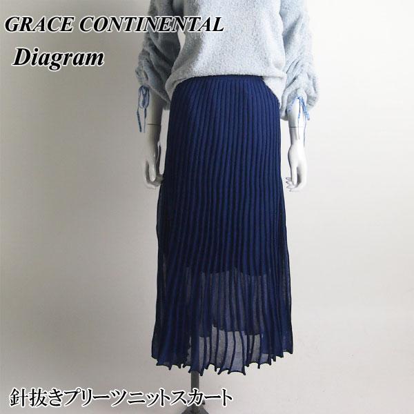 SALE50%OFFセール GRACE CONTINENTAL グレースコンチネンタル 針抜きプリーツニットスカート 18春夏 全4色 36サイズ 38223153 Diagram ダイアグラム
