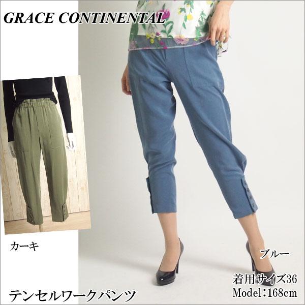 GRACE CONTINENTAL グレースコンチネンタル テンセルワークパンツ 18春夏 全2色 36/38サイズ 18111240