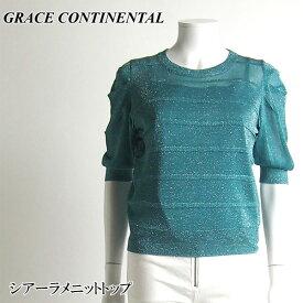 クリアランスSALE50%OFFセール★ GRACE CONTINENTAL グレースコンチネンタル シアーラメニットトップ 全3色 36サイズ 18243071