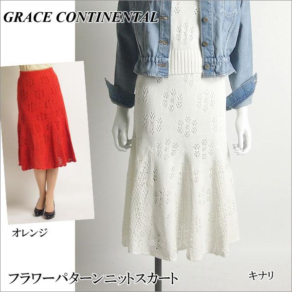 SALE40%OFFセール GRACE CONTINENTAL グレースコンチネンタル フラワーパターンニットスカート 18春夏 全3色 36サイズ 18223063