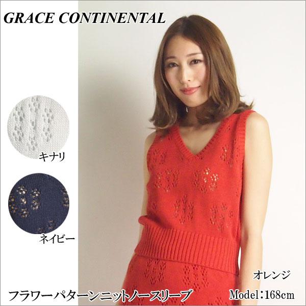 クリアランスSALE50%OFFセール GRACE CONTINENTAL グレースコンチネンタル フラワーパターンニットノースリーブ 18春夏 全3色 36サイズ 18248063