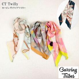 GRACE CONTINENTAL グレースコンチネンタル CT Twilly カービングトライブツイリースカーフ 全4色 0420189910 Carving Tribes カービングトライブス カービングバッグシリーズ CTAC