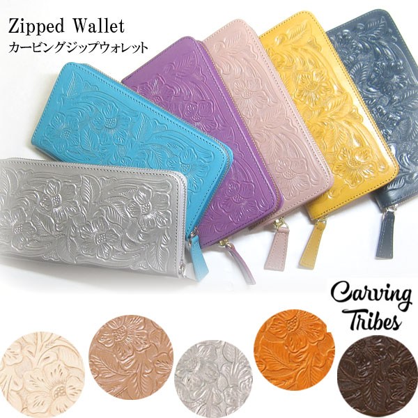 グレースコンチネンタル GRACE CONTINENTAL Zipped Wallet カービングジップウォレット カービングトライブス Carving Tribes カービングトライブズ 長財布 サイフ レザー レディース カービングシリーズ