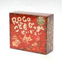【送料割引 ポイント2倍】こどもじゃず せいぞろい / ROCO ロコ / 童謡 / ジャズ CD アルバム BOXセット 出産祝い 入園祝い ワールドア…
