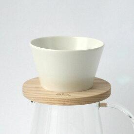 Mountain coffee dripper マウンテンコーヒードリッパー / シロ / TORCH トーチ / コーヒードリッパー 白 しろ ホワイト マット ハンドドリップ 1〜2人用 coffee マウンテンドリッパー