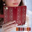 iPhoneX iphone8 iphone7 iphone6s 他 全機種対応 iphone8ケース iphone7ケース iphone6sケース iphoneケース スマホケース 手帳型 手帳型ケ
