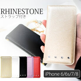 iPhone8/7/6s/6 専用 iphone7ケース iphone6sケース iphone6ケース iphoneケース ベルト無し スマホケース 手帳型 手帳型ケース ケース スマホ デコ iphone7 iphone6s iphone6 ストラップ FJ6374